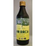【有機JAS認定】有機 亜麻仁油(320g/340mL)