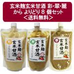 玄米麹玄米甘酒 「彩」「翠」「麗」(450g)よりどり8個セット<送料無料>【砂糖不使用 ノンアルコール】※