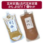 和のヨーグルト 玄米甘酒(500g)6個&古代玄米甘酒 神代(500g)4個セット【送料無料】