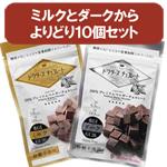 【ドクターズチョコレート】 大人のビター ノンシュガー ダークと上品なまろやかさ ノンシュガー ミルクのよりどり10個セット(各30g×10個セット)※