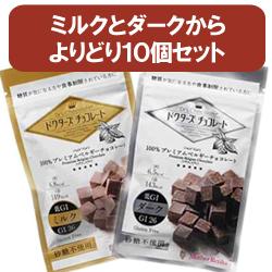 【ドクターズチョコレート】 大人のビター ノンシュガー ダークと上品なまろやかさ ノンシュガー ミルクのよりどり10個セット(各30g×10個セット))※
