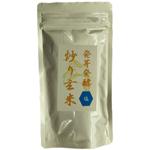 【リニューアル】発酵 発芽炒り玄米 塩味(60g)