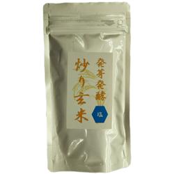 ★【リニューアル】発酵 発芽炒り玄米 塩味(60g)※