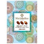 【砂糖未使用ニコベルチェ】 まるごとアーモンドミルクチョコレート 45g(15粒)<糖質量1粒あたり0.1g>
