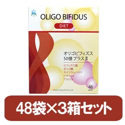 オリゴビフィズス・50億プラス2(48袋)3個セット | オリゴ糖・ビフィズス菌・食物繊維<送料無料>【いつでも20%オフ】