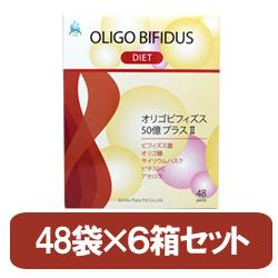 オリゴビフィズス・50億プラス2(48袋)6個セット| オリゴ糖・ビフィズス菌・食物繊維<送料無料>【いつでも20%オフ】