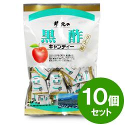 坂元の黒酢キャンディー(100g)10個セット【20%オフ】【6月28日~7月5日】