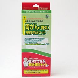 ★◆【郵送検診】胃がん(胃炎)<検診申込セット>(検診キットは申込後届きます)