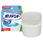 ◆入れ歯洗浄用 ポリデントカップ (1個入り)