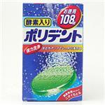 ★◆入れ歯洗浄剤 発泡錠 酵素入り ポリデント(108錠)