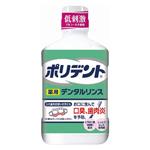 ◆ポリデント 薬用デンタルリンス(360mL)