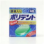 ◆入れ歯洗浄剤 発泡錠 酵素入り ポリデント(48錠)