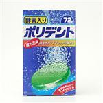 ★◆入れ歯洗浄剤 発泡錠 酵素入り ポリデント(72錠)