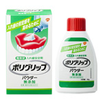 ◆総入れ歯安定剤 ポリグリップパウダー 50g