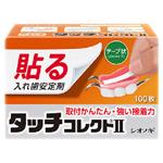 ◆入れ歯安定剤 タッチコレクト2 金属床・プラスチック床兼用(100枚)