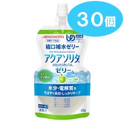 ★アクアソリタゼリー りんご味(130g×6個×5箱)【特価】