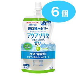 ★アクアソリタゼリー りんご味(130g×6個)【特価】※