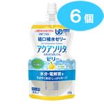 アクアソリタゼリー ゆず味(130g×6個)【特価】