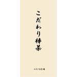 【かたぎ古香園】こだわり棒茶(450g)