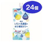 レモンと乳酸菌の水分補給ゼリー 130g×24個