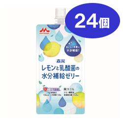 レモンと乳酸菌の水分補給ゼリー 130g×24個※