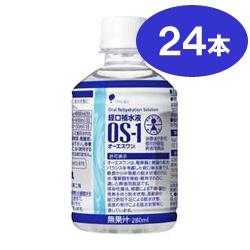 経口補水イオン飲料 OS-1(オーエスワン)280mL×24本<他商品との同梱不可>【特定用途食品】