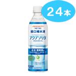 経口補水液 アクアソリタ りんご味(500mL×24本)【5%オフ】【2月10日~2月17日】