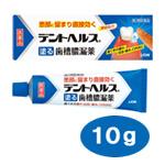 【歯肉炎、歯槽膿漏薬】新デントヘルス(10g)【第3類医薬品】