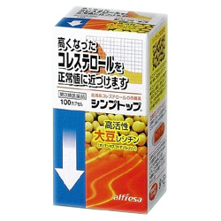 ★血清高コレステロールの改善薬 シンプトップ(100カプセル)【第3類医薬品】