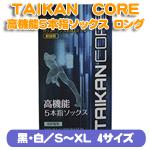 TAIKAN CORE 高機能5本指ソックス ロング(サイズ:S・M・L・XL)(カラー:ホワイト・ブラック)