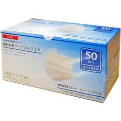 【現品限り】【日本製】国産サージカル防菌マスク A-99(175×90mm)(50枚入)<お一人様5個まで>