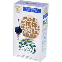 ★ダチョウ抗体マスク プリーツ記憶タイプ 25枚入り Rサイズ(一般用)