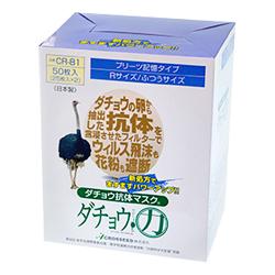 【入荷中】ダチョウ抗体マスク プリーツ記憶タイプ 50枚入り Rサイズ(一般用)[175mm×95mm]<送料無料><お一人様2個まで>