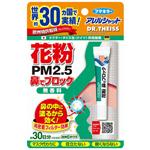 ◆アレルシャット 花粉鼻でブロック<綿棒6本付>(5g)