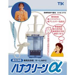 【1台限り】【訳あり包装汚れ・25%オフ】鼻洗浄器 ハナクリーンα〔アルファ〕(専用洗浄剤30包付き)