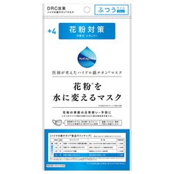 花粉を水に変えるマスク +4花粉対策[分解力レギュラー] ふつうサイズ(3枚入り)<2個までメール便(送料180円)対応可能><3個以上6個までメール便・送料無料・代引不可・他商品との同梱不可>