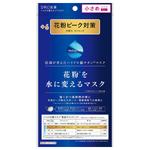 花粉を水に変えるマスク +6花粉ピーク対策[分解力ストロング]小さめサイズ(3枚入り)<メール便・送料無料・代引不可・他商品との同梱不可>