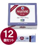 ◆マービー 低カロリーブルーベリージャム(スティックタイプ13g×35本)【12個セット特価】【送料無料】