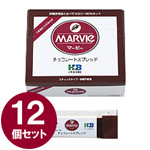 ◆マービー 低カロリーチョコレートスプレッド(スティックタイプ10g×35本)【12個セット特価】【送料無料】