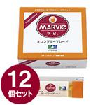 ◆マービー 低カロリーオレンジマーマレード(スティックタイプ13g×35本)【12個セット特価】【送料無料】